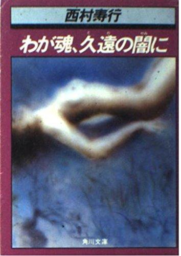 わが魂、久遠(とわ)の闇に (角川文庫)の詳細を見る