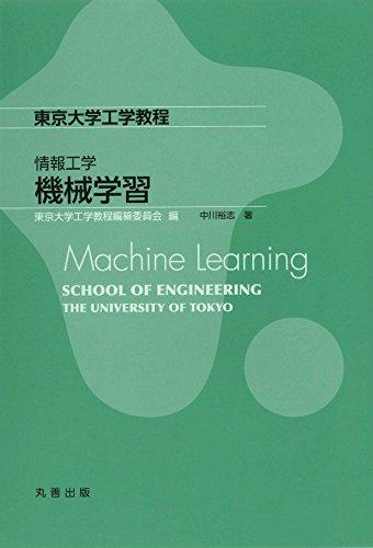 東京大学工学教程 情報工学 機械学習