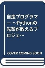 自走プログラマー ~Pythonの先輩が教えるプロジェクト開発のベストプラクティス120 単行本(ソフトカバー)