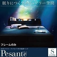 収納ベッド シングル 【Pesante】 【フレームのみ】 ブラック モダンライト・コンセント付き収納ベッド 【Pesante】 ペザンテ