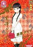 ラブライブ!スクールアイドルコレクション vol.06 SEC 黒澤ダイヤ LL06-079