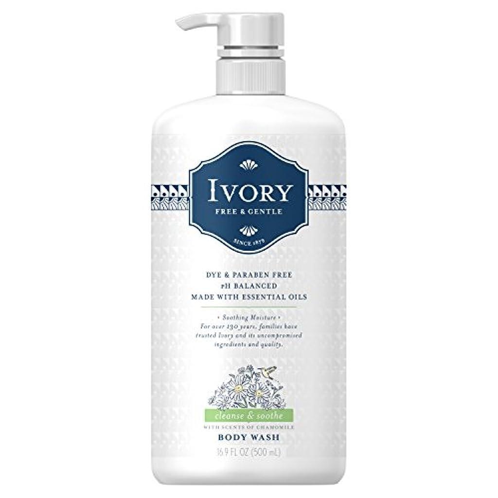 ケイ素グローブ不規則性Ivory free&gentle body wash pear&sandalwood (chamomile)