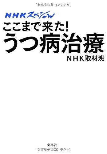 NHKスペシャル ここまで来た! うつ病治療の詳細を見る