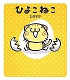 ひよこねこ (メディアファクトリーのキャラクターブック)