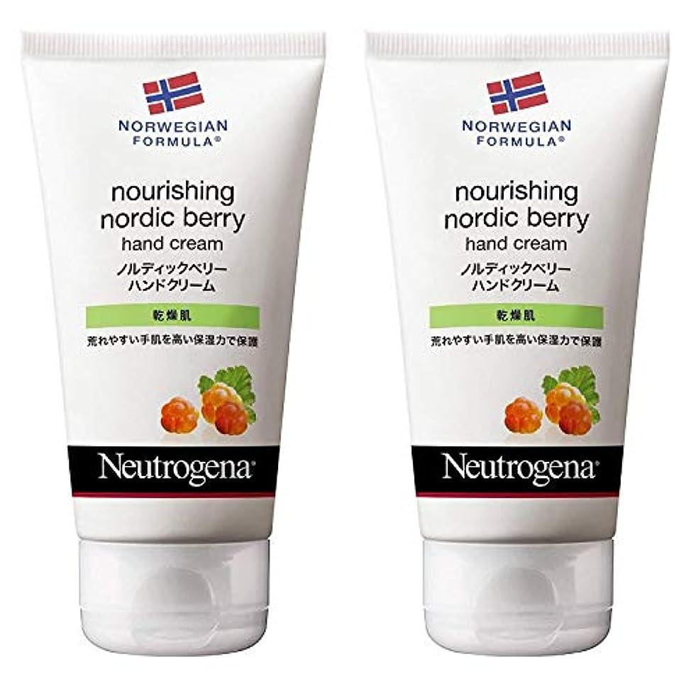 拡張豊富絡まる[2個セット]Neutrogena(ニュートロジーナ)ノルウェーフォーミュラ ノルディックベリー ハンドクリーム 75g
