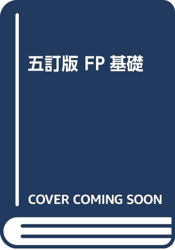 五訂版 FP基礎