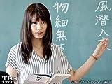 第1話 教師と生徒・・・許されない禁断の純愛ラブストーリー