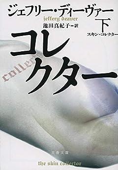 スキン・コレクター 下 (文春文庫 テ 11-38)