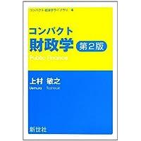 コンパクト財政学 (コンパクト経済学ライブラリ)