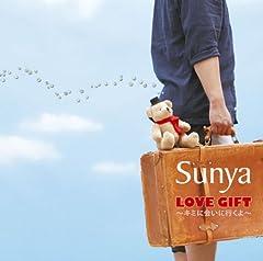 Sunya「スキなのに…」のジャケット画像