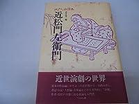 近松門左衛門 (江戸人物読本)
