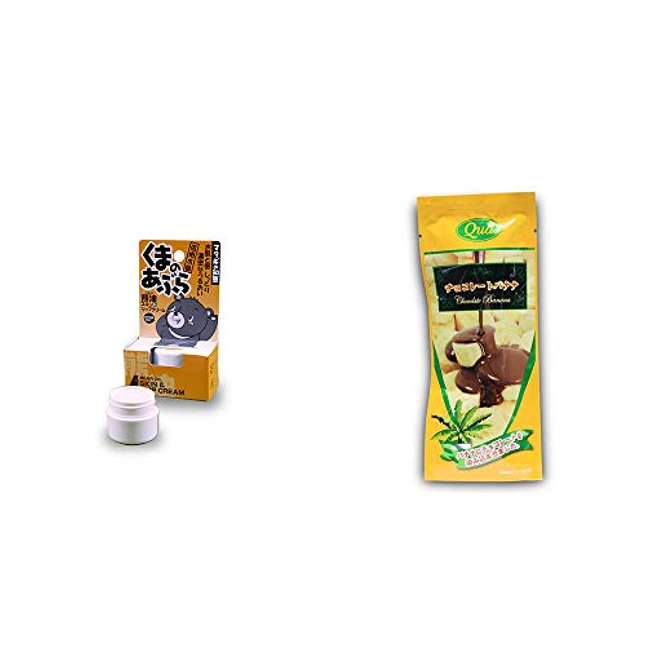 恥ずかしさ送信するビルダー[2点セット] 信州木曽 くまのあぶら 熊油スキン&リップクリーム(9g)?フリーズドライ チョコレートバナナ(50g)