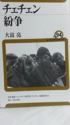 チェチェン紛争 (ユーラシア・ブックレット)の詳細を見る