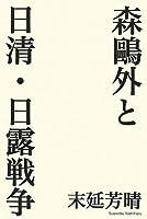 森鴎外と日清・日露戦争