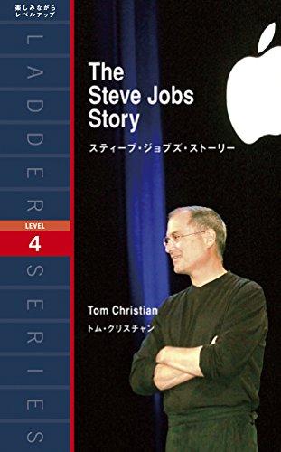 スティーブ・ジョブズ・ストーリー The Steve Jobs Story (ラダーシリーズ Level 4)の詳細を見る