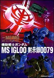 機動戦士ガンダムMS IGLOO黙示録0079 (角川コミックス・エース 39-19)の詳細を見る