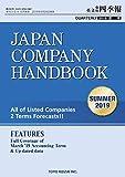Japan Company Handbook 2019 Summer (英文会社四季報2019Summer号) [雑誌]