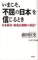 いまこそ、「不屈の日本」を信じるとき (WAC BUNKO)