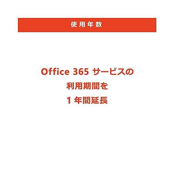 Microsoft Office 365 サー...の紹介画像3
