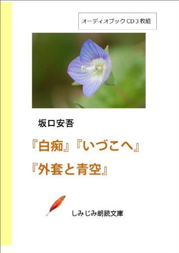 【朗読CD】「白痴」「いづこへ」「外套と青空」(CD3枚組) (しみじみ朗読文庫)