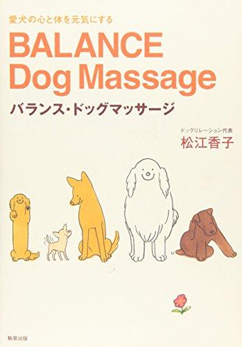 バランス・ドッグマッサージ—愛犬の心と体を元気にする