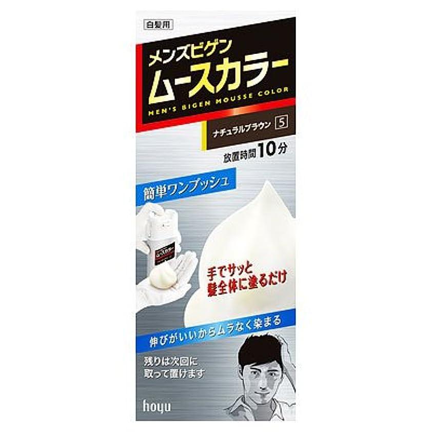書く慎重パシフィックメンズビゲンムースカラー 5