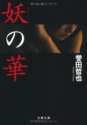 妖(あやかし)の華 (文春文庫)