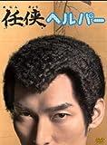 任侠ヘルパー DVD-BOX[DVD]