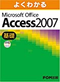 よくわかる Microsoft Office Access 2007(基礎)