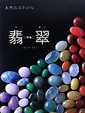 天然石のホン〈02〉特集:翡翠Jadeite