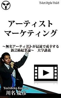 [川名慶彦]のアーティストマーケティング 大学講義動画: ~無名アーティストが最速で成幸する新芸術起業論~