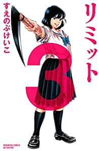 リミット(3) (別冊フレンドコミックス)