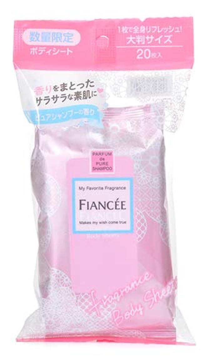 篭所得六分儀フィアンセ フレグランスボディシート ピュアシャンプーの香り 20枚入り 数量限定