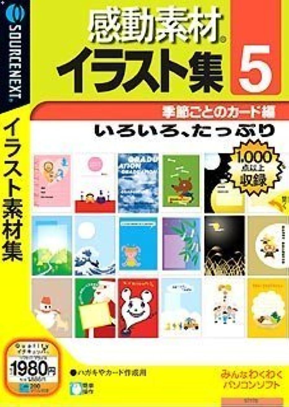 感動素材イラスト集 5 季節ごとのカード編 (説明扉付きスリムパッケージ版)