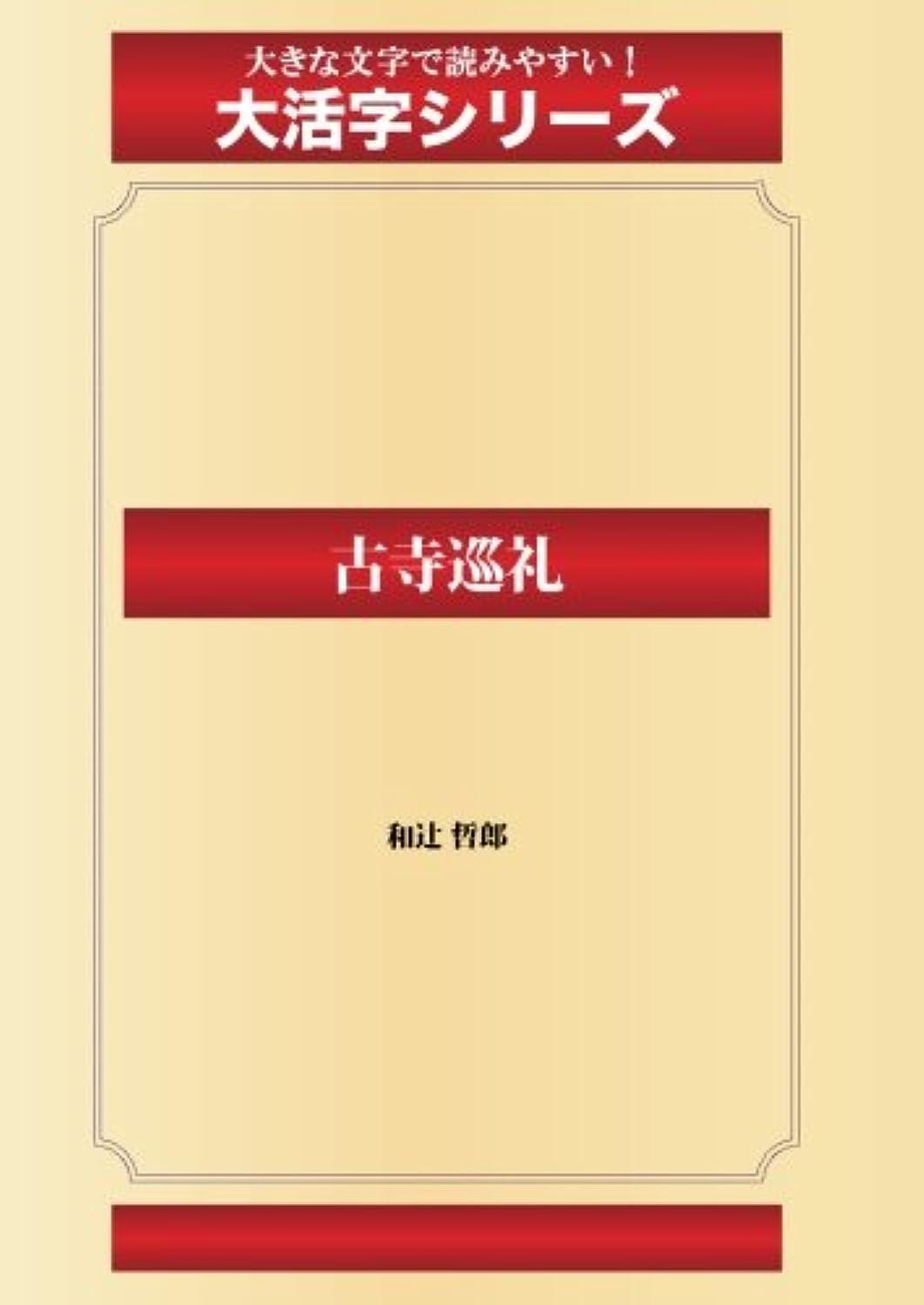 古寺巡礼(ゴマブックス大活字シリーズ)