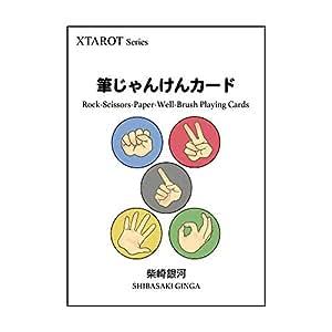 じゃんけんカード (5種)