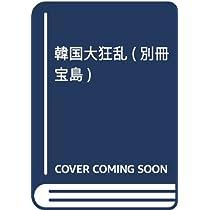 韓国大狂乱 (別冊宝島 2585)