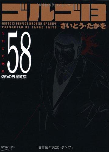 ゴルゴ13 (Volume58) 偽りの五星紅旗 (SPコミックスコンパクト)の詳細を見る