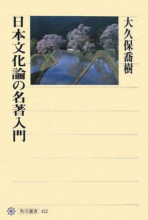 日本文化論の名著入門 (角川選書)の詳細を見る