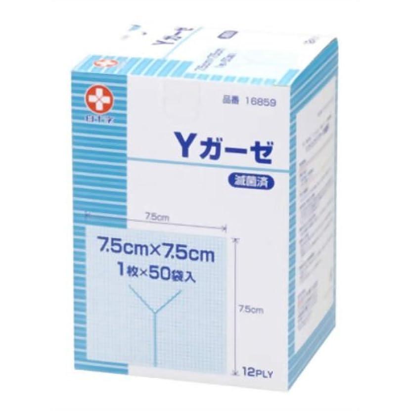 経済的急襲結論Yガーゼ 7.5cm*7.5cm 1枚*50袋入