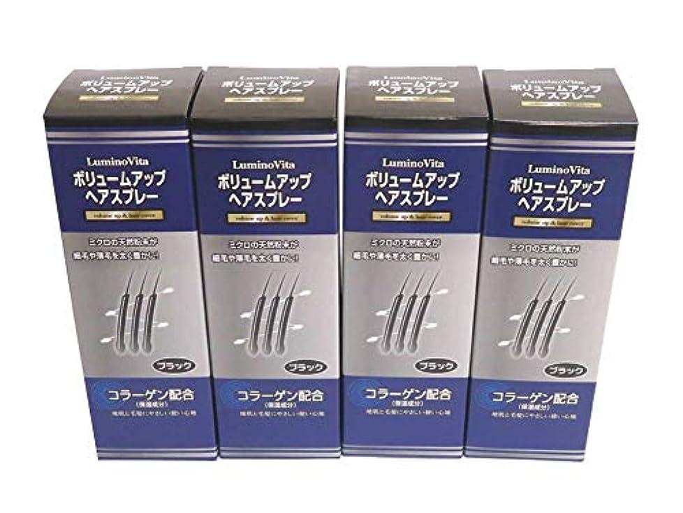 軽減ヘッドレス可決【コラーゲン配合】お得なセットBKブラック【200g×4本】VoL-up ボリュームアップスプレー