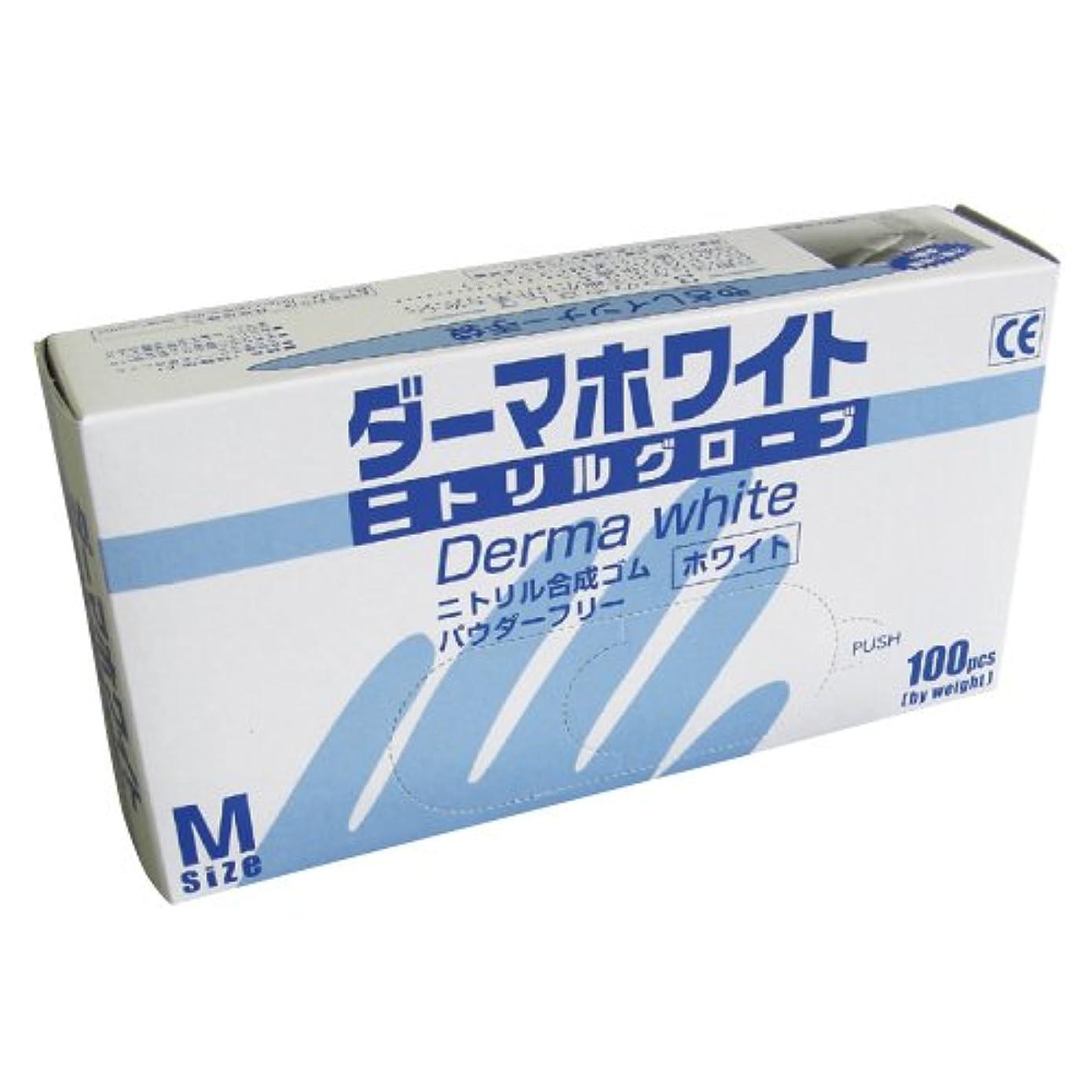 画家同様のエージェントダーマホワイト ニトリル手袋PF GN01(M)100枚
