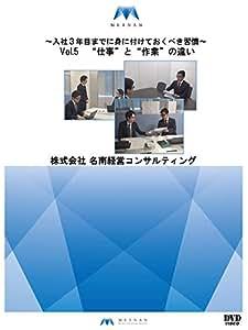 """~入社3年目までに身に付けておくべき習慣~ Vol.5 【""""仕事""""と""""作業""""の違い】"""
