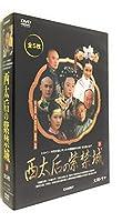西太后の紫禁城 下 全5枚組 スリムパック [DVD]