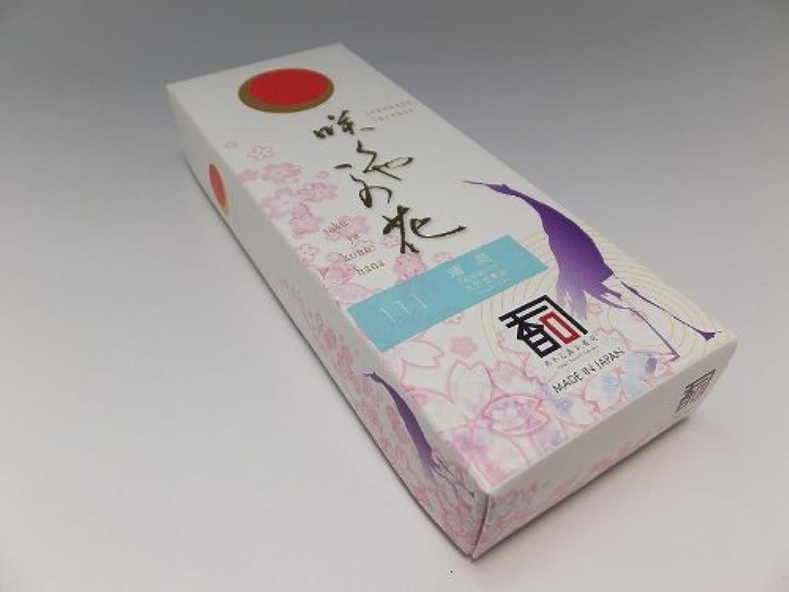 経済的つぶやき戦い「あわじ島の香司」 日本の香りシリーズ  [咲くや この花] 【111】 薄荷 (煙少)