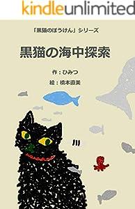 黒猫のぼうけん 12巻 表紙画像