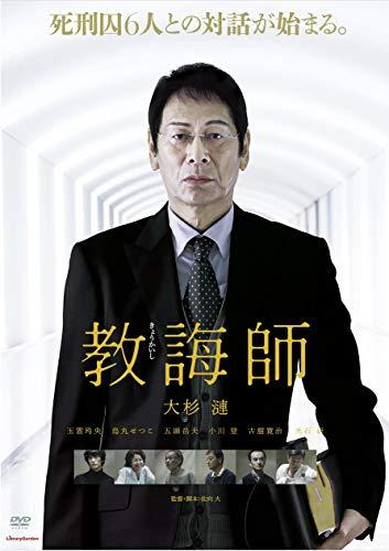 教誨師 [DVD]