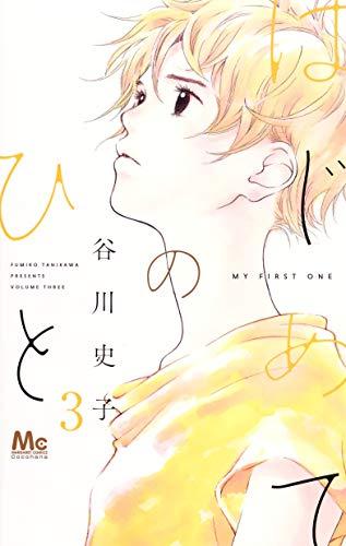 はじめてのひと 3 (マーガレットコミックス)