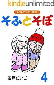 そふとそぼ(4)