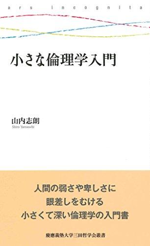 小さな倫理学入門 (慶應義塾大学三田哲学会叢書 ars incognita)の詳細を見る